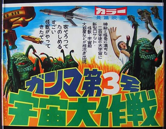 "THE GREEN SLIME Japanese ""B3"" or ""Nakazuri"" SCI FI 1968"