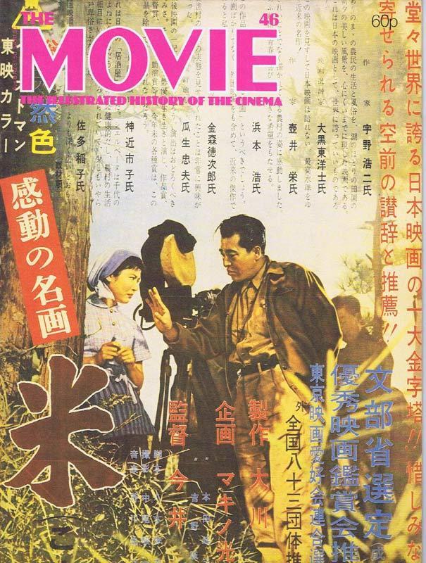 THE MOVIE Magazine Issue 46 Tadashi Imai directing Kome